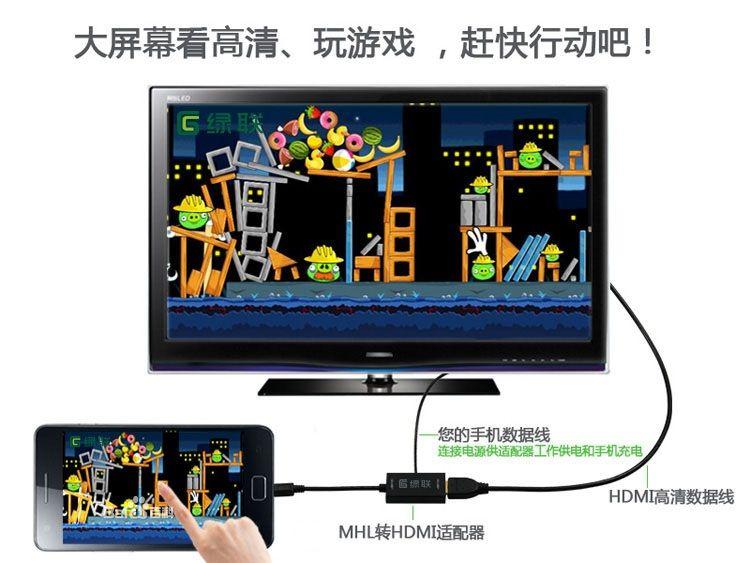 MHL接口够将移动设备中的视频信号与音频信号同时传输到外接显示设备上,不需要经过任何的设置,对于用户来说非常便利。而随着智能移动设备的 娱乐性和功能性越来越强大,它所包含的数据内容也是堪称一个小型的计算机。只要选择好外接的显示器,就能够轻松简单的进行一些应用的操作了。可以直接传输高达1080p分辨率的高质量数字高清晰视频 现在移动设备的发展越来越迅猛,而且目前很多的移动设备所具备的功能越来越强大,而且逐渐地向高清影音靠拢。很多高端手机都带有HDMI接口,这种接口是micro HDMI型,可以动过micro